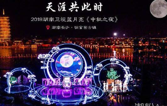 2018湖南卫视中秋之夜