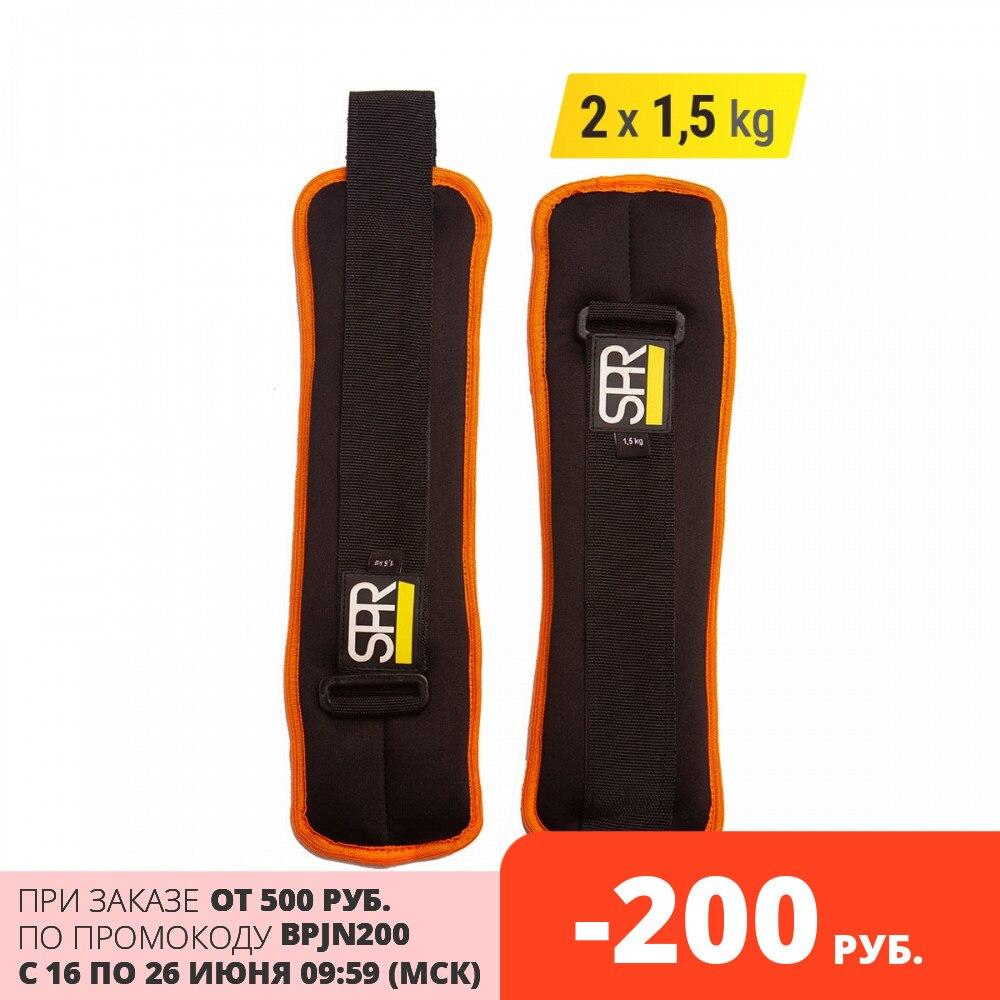 Утяжелители SPR 2 шт по 1,5 кг