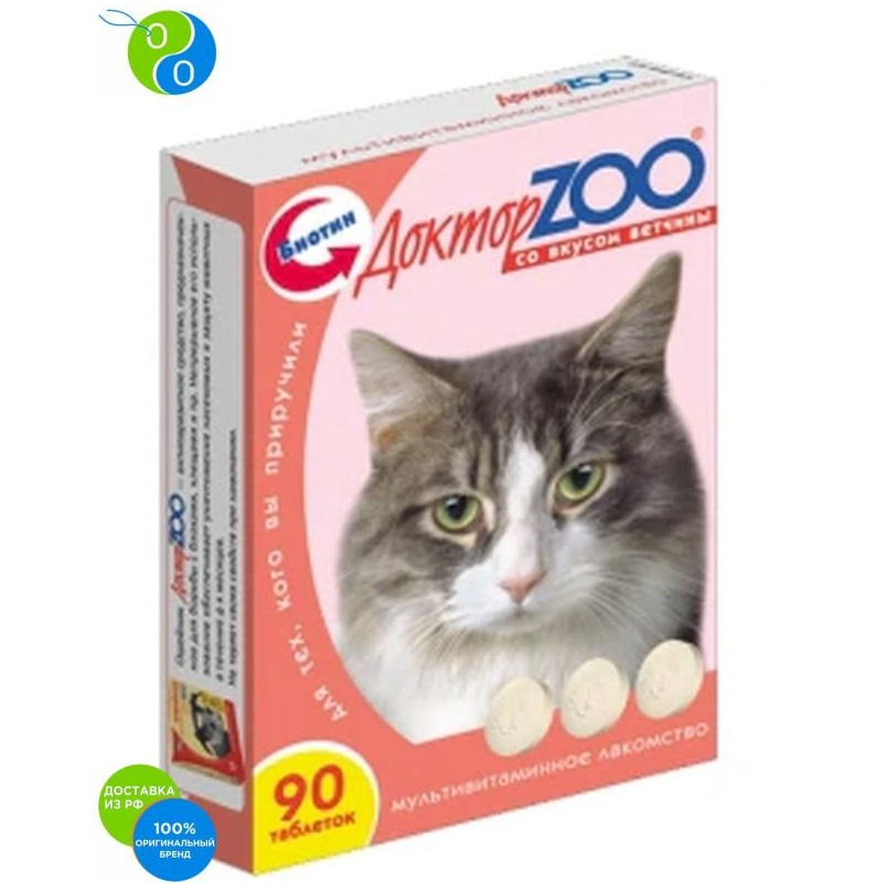 Dr. Zoo Vitamins with ham taste for cats 90 Table,vitamins for animals vitamins for cats, vitamins for cats, vitamins for cats, vitamins for dogs, vitamins for the little wife, Dr. zoo, Dr. 300, Dr. zoo, Dr. Aibolit 199 zoo animals