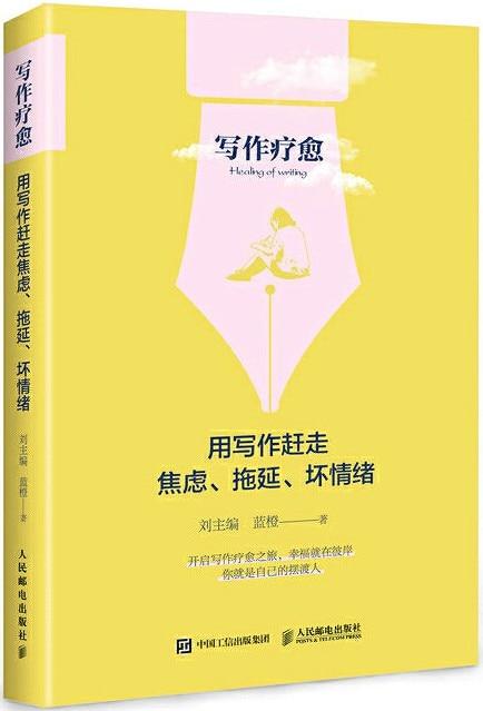 《写作疗愈:用写作赶走焦虑、拖延、坏情绪》刘主编, 蓝橙【文字版_PDF电子书_下载】