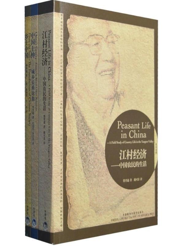 《费孝通作品选:乡土中国、江村经济、中国士绅(汉英对照)》封面图片