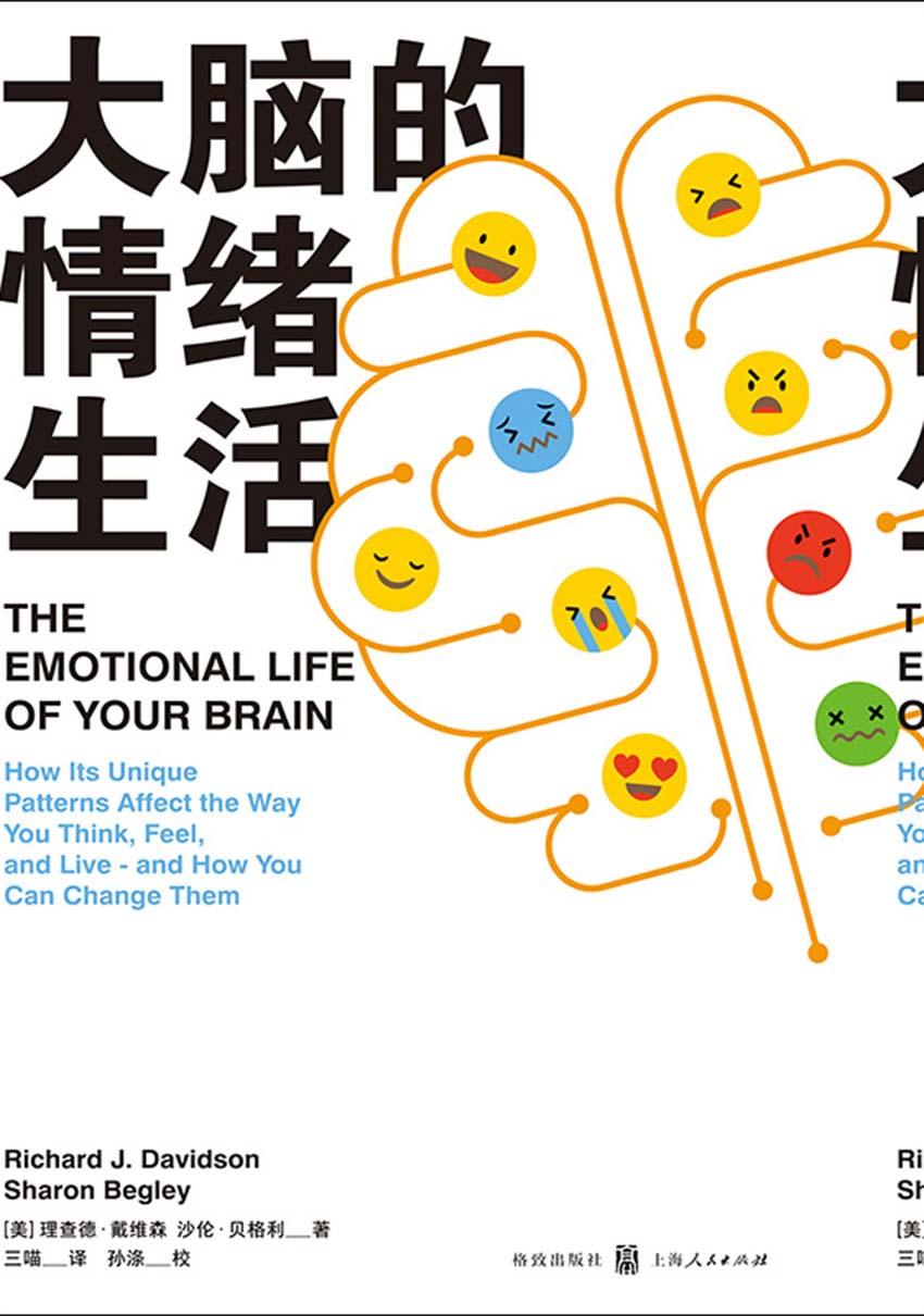《大脑的情绪生活》理查德·戴维 & 沙伦·贝格利【文字版_PDF电子书_下载】