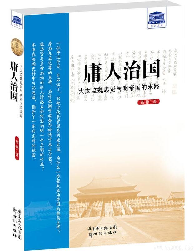 《庸人治国:大太监魏忠贤与明帝国的末路》封面图片