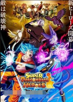 超龙珠英雄BM海报