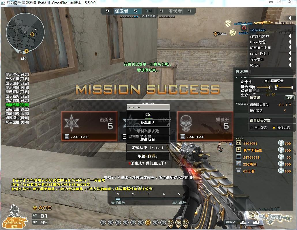 HK穿越火线辅助