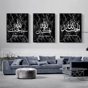 Image 3 - השיש מרקם רקע אסלאמי קיר אמנות מוסלמי ציורי בד מודפס תמונות הדפסת פוסטר לסלון בית תפאורה