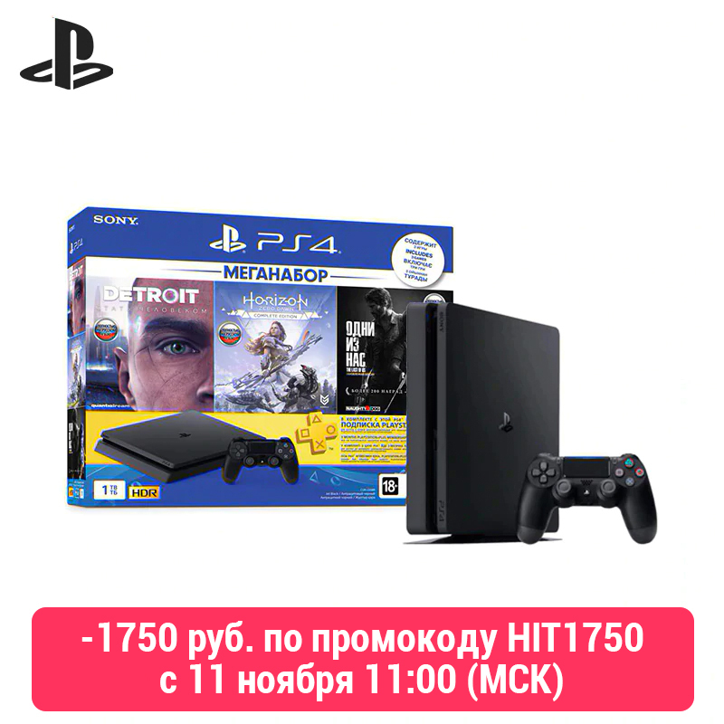 Sony PlayStation 4 Slim (1TB) Black (CUH-2208B) + игра «HZD» + игра «Detroit» + игра «TLOU» + PS Plus 3-мес.
