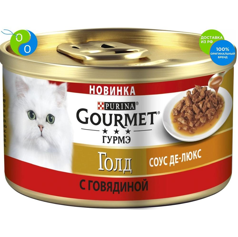 Set wet food Gourmet Gold Gourmet Sauce De suite for cats with beef in a luxurious sauce Bank, 85g x 12 pcs.,Gourmet, Gourmet, gourme, cat food, wet food, soft pet food, souffle for cats, souffle cat food, cat food, so cat wet food royal canin kitten sterilized kitches for kittens pieces in sauce 24 85 g