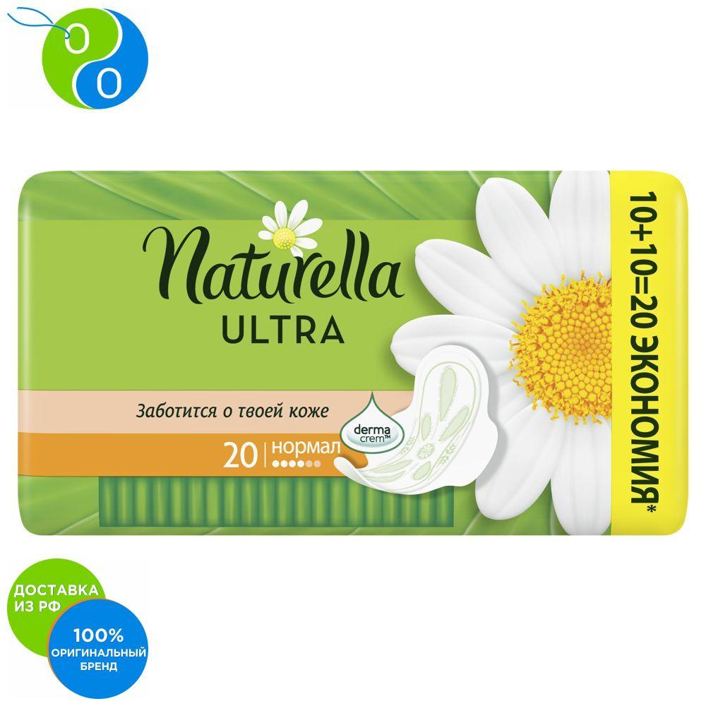 Women scented pads Naturella ULTRA Normal (with chamomile aroma) Duo, 20 pcs.,sanitary napkin Naturella, sanitary napkins Naturella, feminine pads Naturella, feminine pads Naturella, sanitary napkin, sanitary napkins, цена 2017