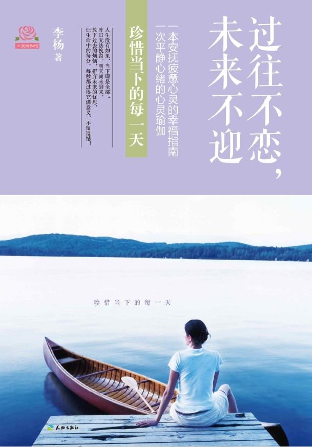 《过往不恋,未来不迎》封面图片