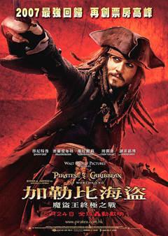 加勒比海盜3:世界的盡頭