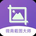 微商神器!【微商截图大师】v5.2.6绿色学习版!