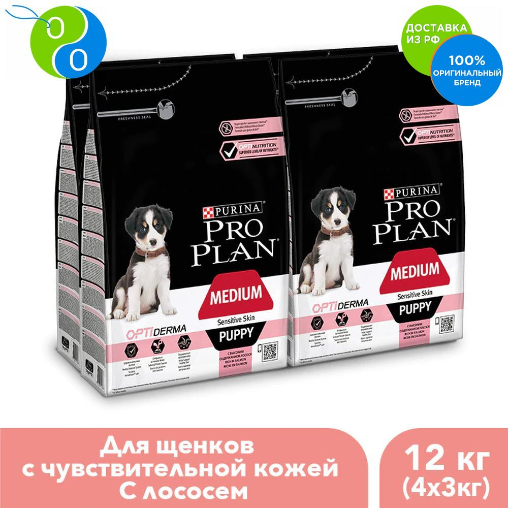 Фото - Set Pro Plan dry food for medium breed puppies with sensitive skin with a complex OPTIDERMA® with salmon and rice, package of 3 kg x 4 pcs.,Pro Plan, Pro Plan Veterinary Diets, Purina, Pyrina, Adult, Adult cats Adult d pro plan dry food for middle breed puppies with sensitive skin with optiderma complex with salmon and rice 9 kg