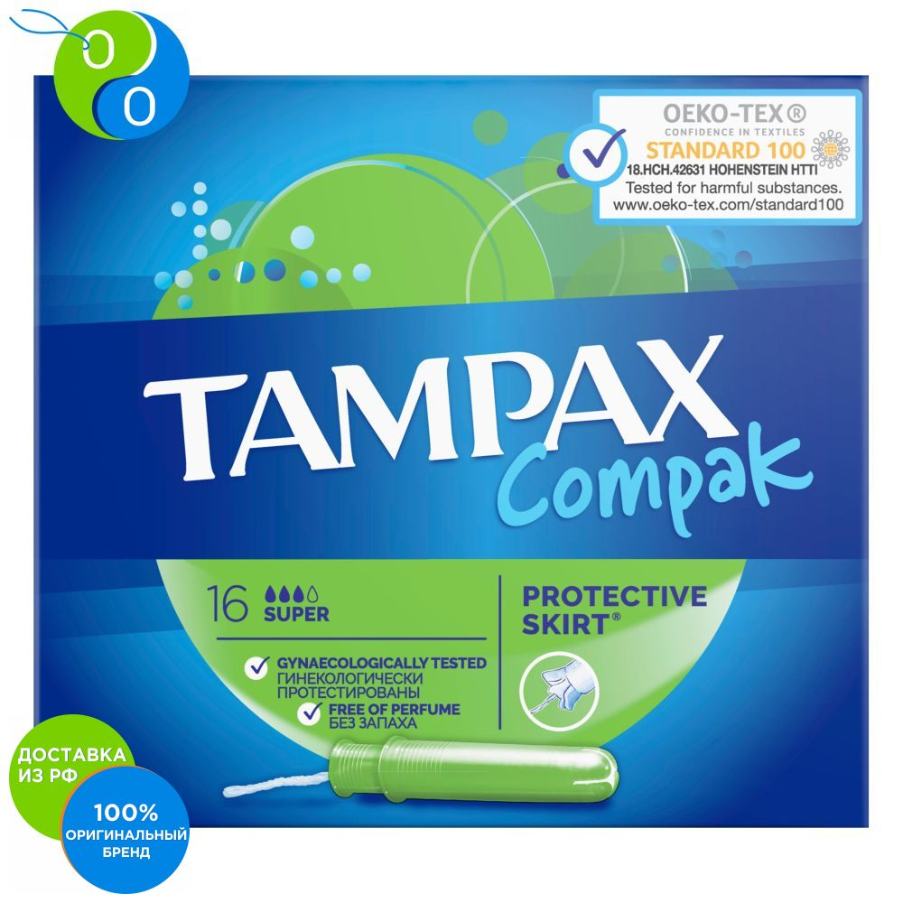 Tampons with applicator TAMPAX Compak Super, 16 pcs.,tampax, tampons tampax, tampax pearl, tampon, tampons, tampax lites, tampax regular, tampax super, tampax super plus, the best tampon tampon for a beginner, easy tam