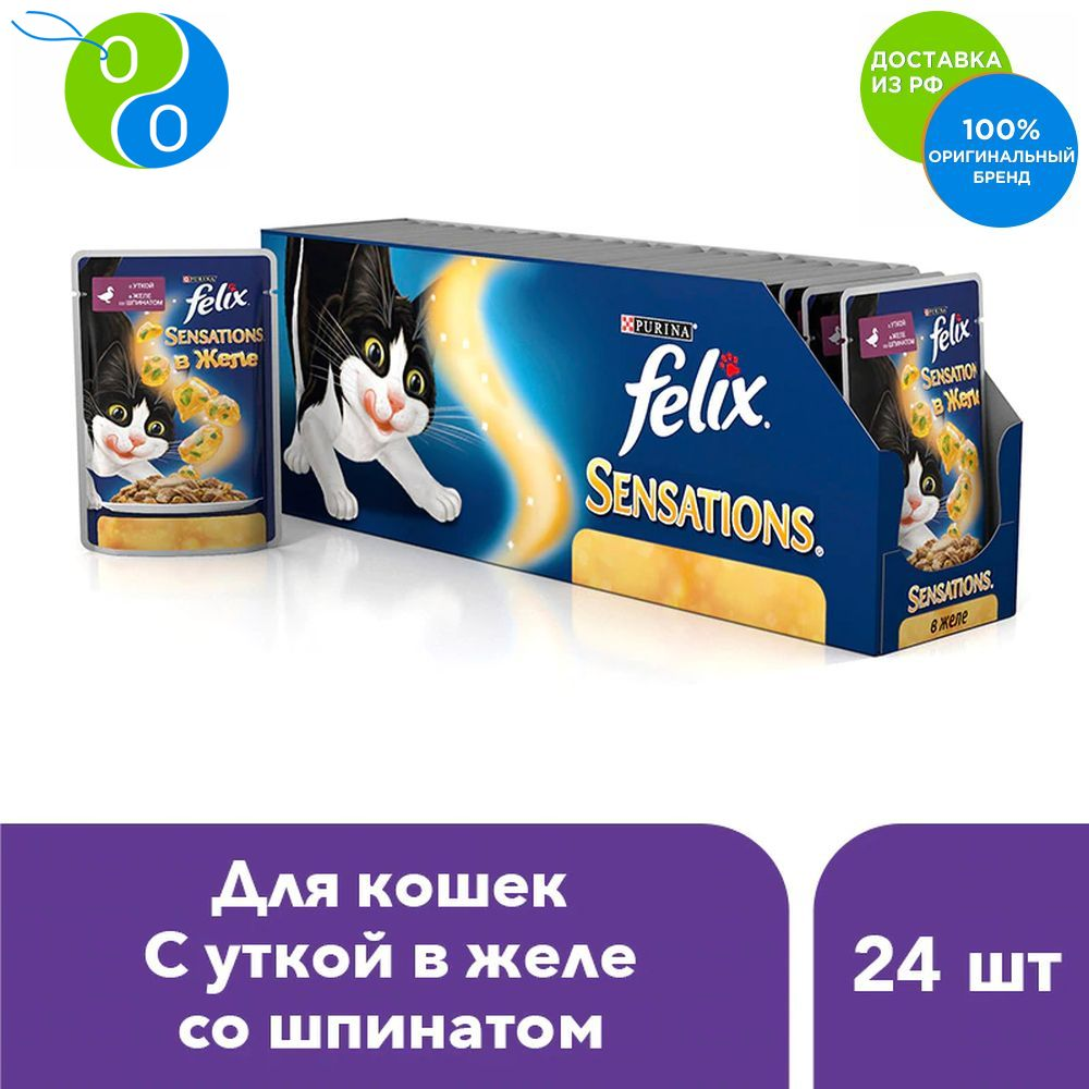Set Felix Sensations wet food for cats with duck jelly with spinach, spider 85 g x 24 pcs.,Felix, Purina, Pyrina, Adult cats, for cats, package, pet food, Purina, with meat, poultry, fish, dry, Felix wet food felix nature taste for adult cats with beef 24 pouch x 85 g