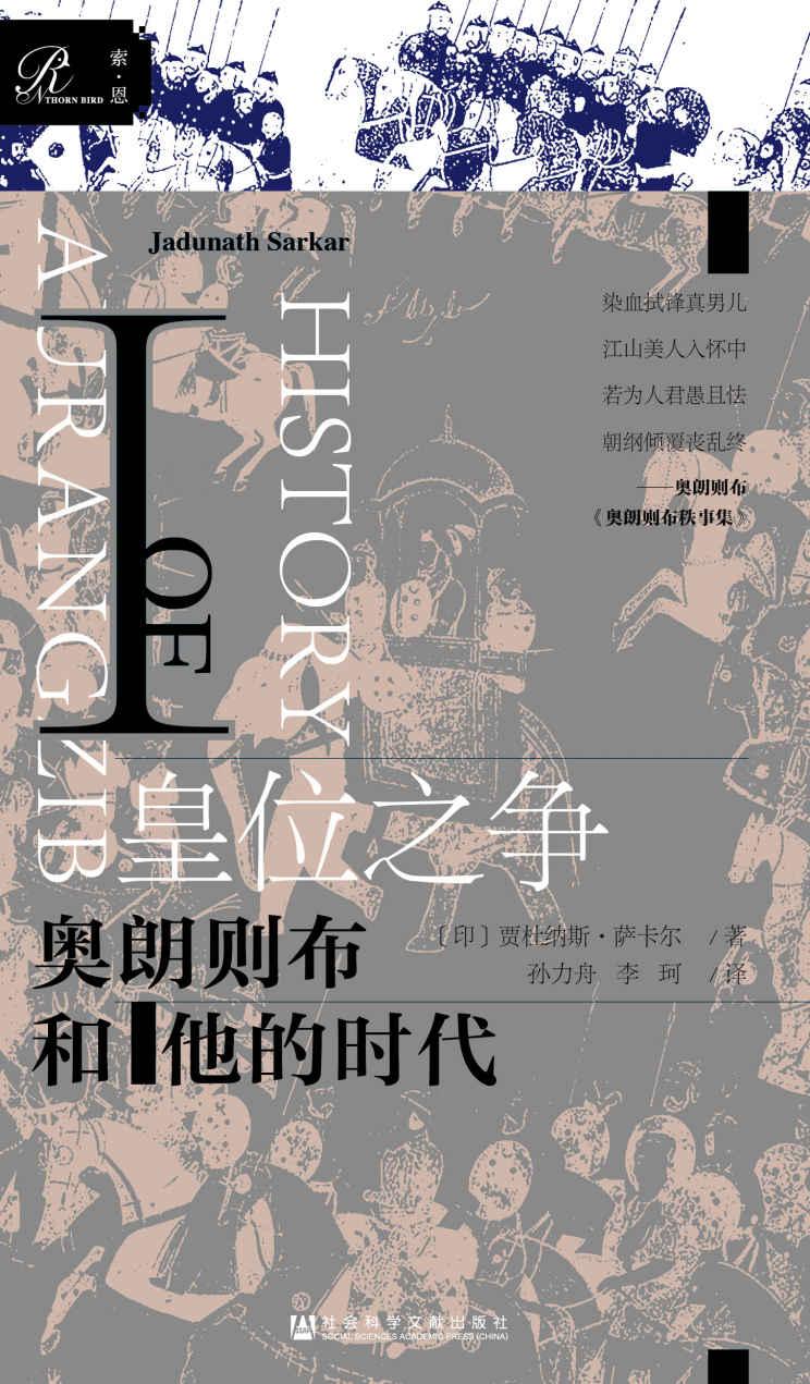 《皇位之争:奥朗则布和他的时代Ⅰ(上下册)》封面图片