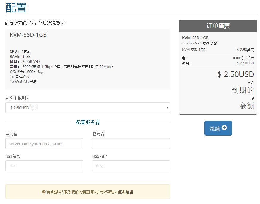 羊毛党之家 电信可以-Softshellweb:$2.50/月/1核/1G内存/20G SSD/2000G流量/1G端口/KVM/荷兰