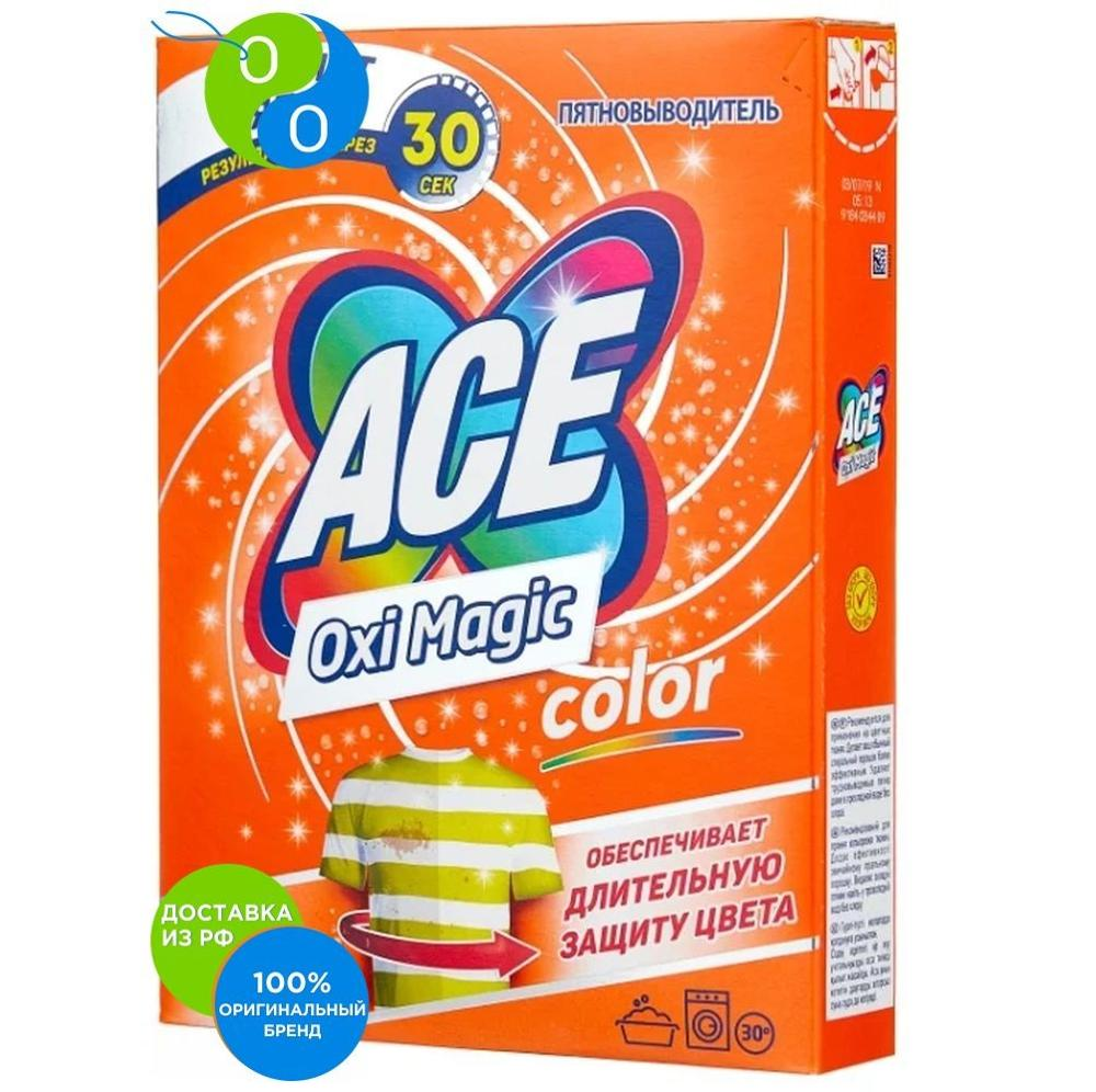 AC 500g BIO Oksimedzhik Color stain remover, ACE, ACE, AC, AC, stain remover, bleach, remove stain, garment care, oxi, wash human stain