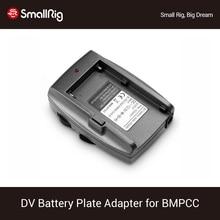 SmallRig DV แบตเตอรี่อะแดปเตอร์สำหรับ BMPCC/BMCC/BMPC (F970/F750/F550 แบตเตอรี่) 1765