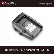 SmallRig DV pil plakası adaptörü BMPCC/BMCC/BMPC (F970/F750/F550 pil) 1765