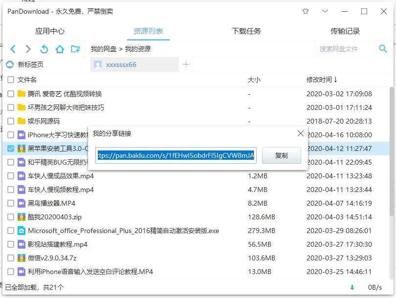 用PanDownload分享百度云文件无需提取码