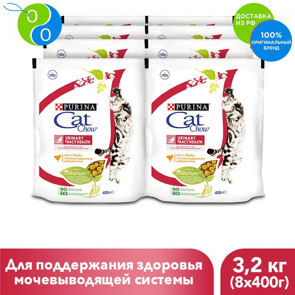 A set of dry food Cat Chow for adult cats, with a high content of poultry, 400 g x 8 pcs.,CatChow, Cat Chow, Cat Chow Cat show SET chow, cat food, pet food, feed for cats, feed for adult cats wet feed cat chow for adult cats with chicken and zucchini pouch 24x85 g