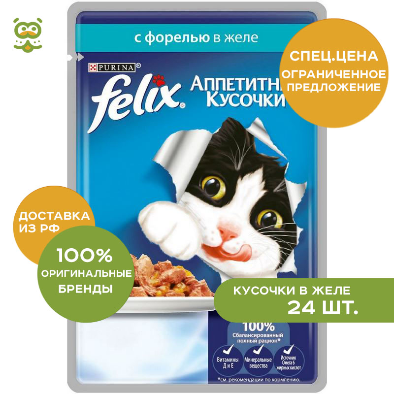 Cat wet food Felix Appetizing pieces of pauch for cats (pieces in jelly), Trout, 24*85 g. felix wet fodder for cats in assortment 85 g x 72 pcs