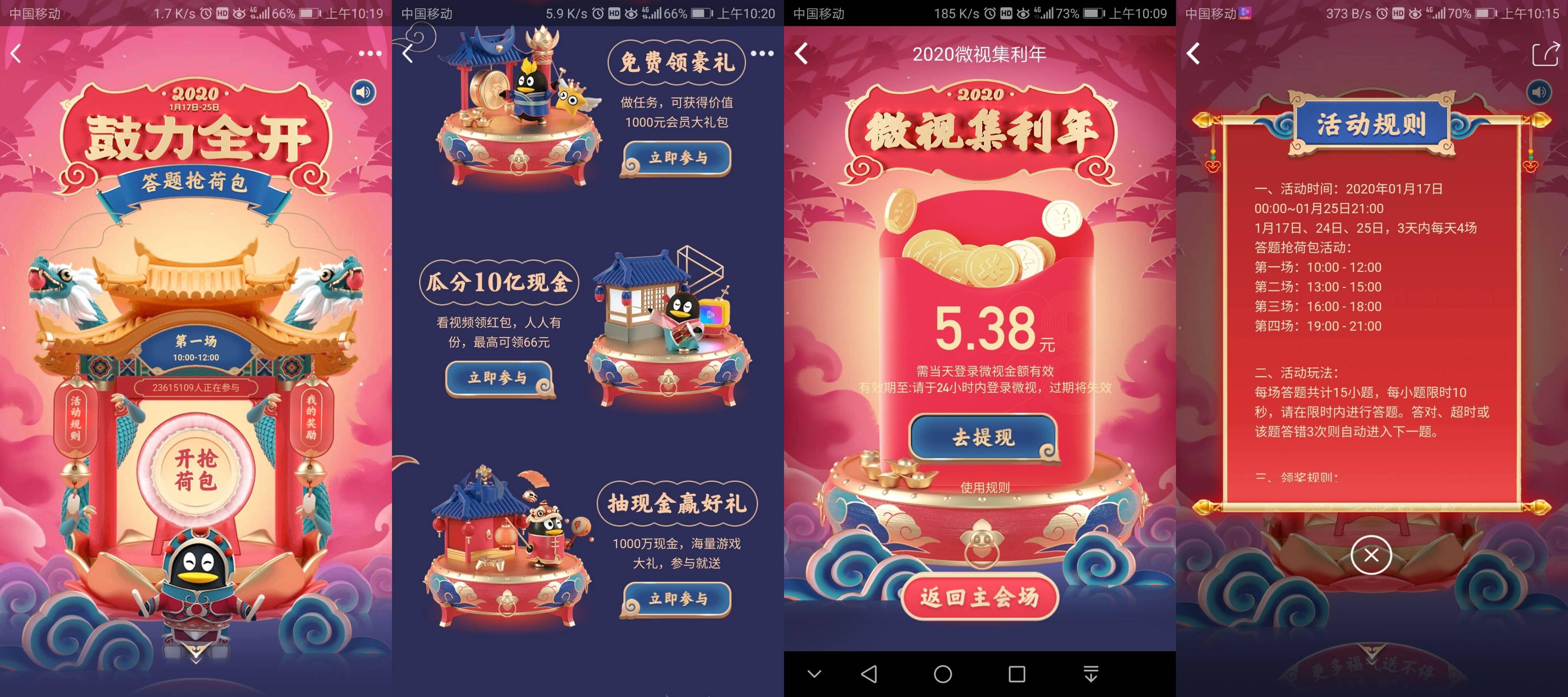手机QQ鼓力全开撸春节红包