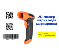 2d 1D barcode scanner and labeling for shoes medicines and other goods