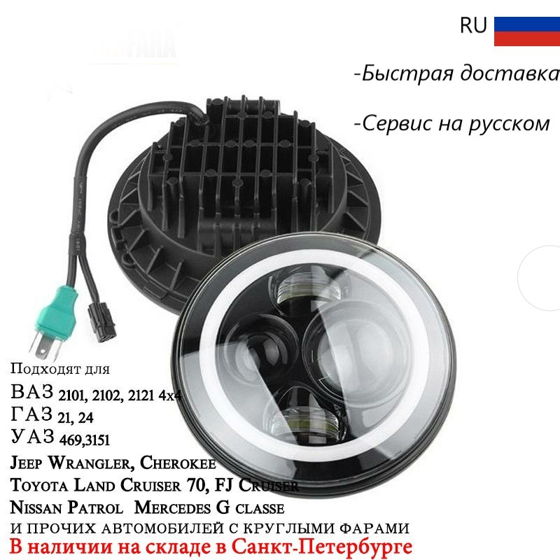 7 inch LED Headlights For <font><b>LADA</b></font> NIVA VAZ <font><b>2101</b></font> 10-30V car accessories work driving SUV 4WD 4x4 boat truck motorcycle off road image