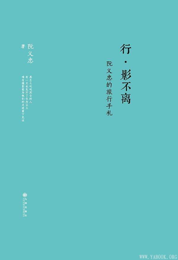 《行· 影不离:阮义忠的旅行手札》封面图片