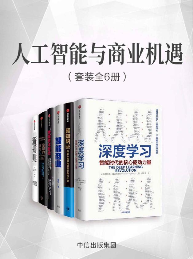 《人工智能与商业机遇(套装共6册)》(数字化和人工智能的时代,商业资本的运营法则正在发生巧妙的变化)特伦斯·谢诺夫斯基 & 王·舍恩伯格 & 托马斯·拉姆什 & 托马斯·科洛波洛斯 & 乔治·阿基利亚