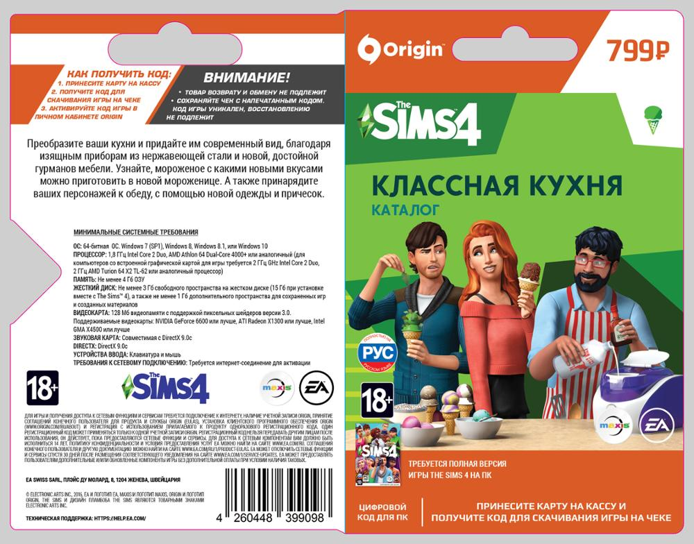 The Sims 4 Cool Kitchen Stuff PC digital code