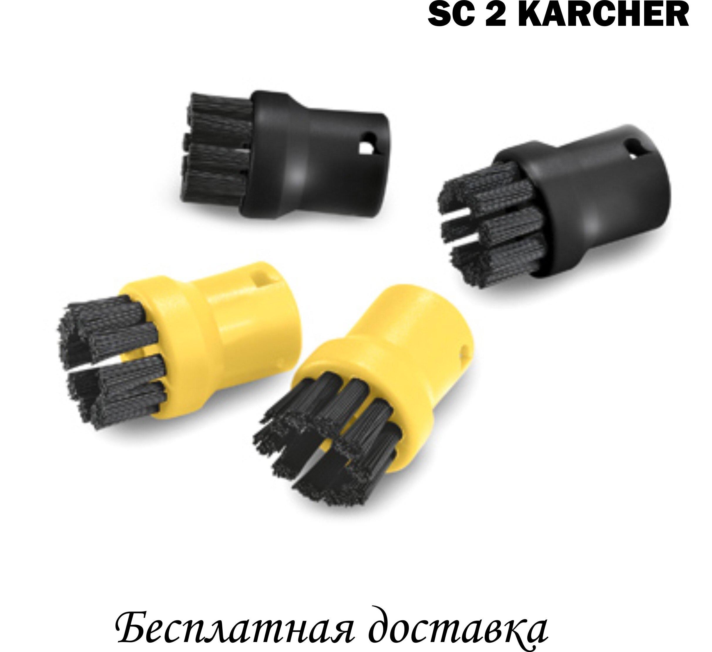 Set Round Brushes, 4 PCs Karcher. (2.863-264.0). For пароочистителя SC2, Sc4. ..