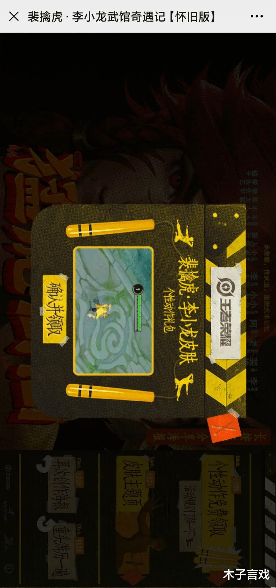 易烊千玺联名王者荣耀开启五周年:李小龙28号上线,特效意外曝光插图(6)