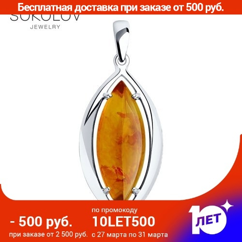 Pendant SOKOLOV From Silver With Amber Natural Fashion Jewelry 925 Women's/men's, Male/female