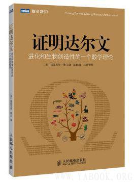 《证明达尔文:进化和生物创造性的一个数学理论》封面图片