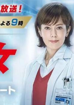 科搜研之女 第十七季
