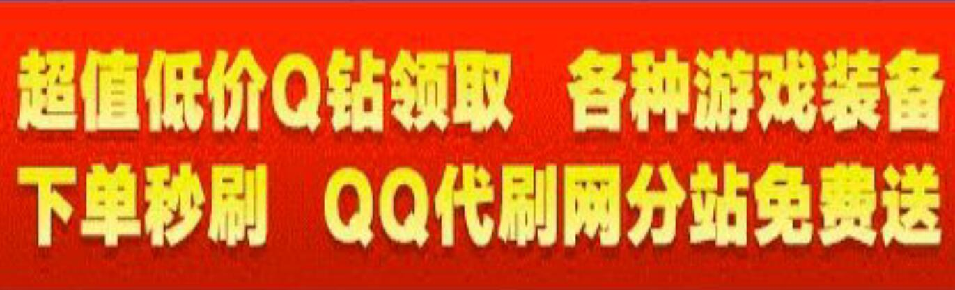 【广告】QQ代刷网 - QQ刷赞网_0元代刷网_刷赞平台