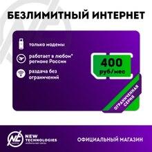 Безлимитный интернет 4G, мобильный интернет, 4G интернет, подходит для Xiaomi, #3101