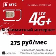 Сим-карта МТС (sim-card MTS) безлимит 4G за 275 руб/мес