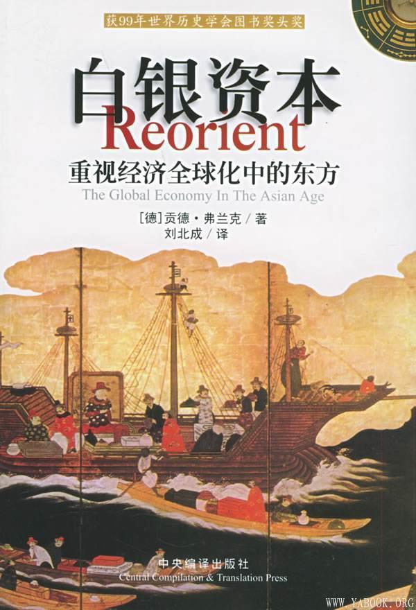 《白银资本:重视经济全球化中的东方》封面图片