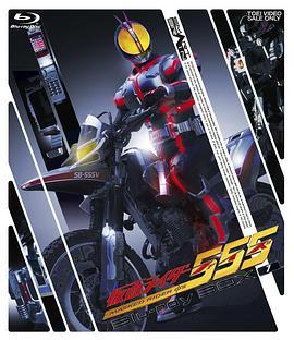 假面骑士555