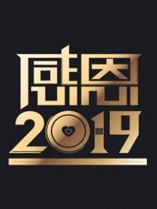 2021腾讯视频拾光盛典