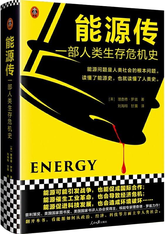 《能源传:一部人类生存危机史》封面图片