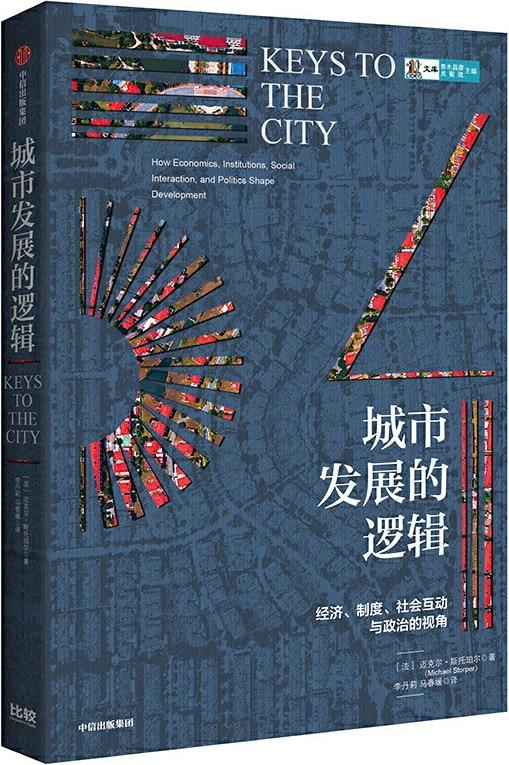 《城市发展的逻辑》封面图片