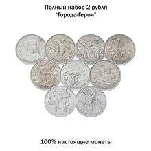 Полный набор 2 рубля Города-Герои из 9 монет , 2000-2017, Россия, 100 % оригинал, Победа в Великой Отечественной Войне (ВОВ)