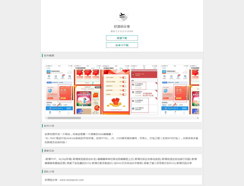 简洁的安卓软件下载页html5源码