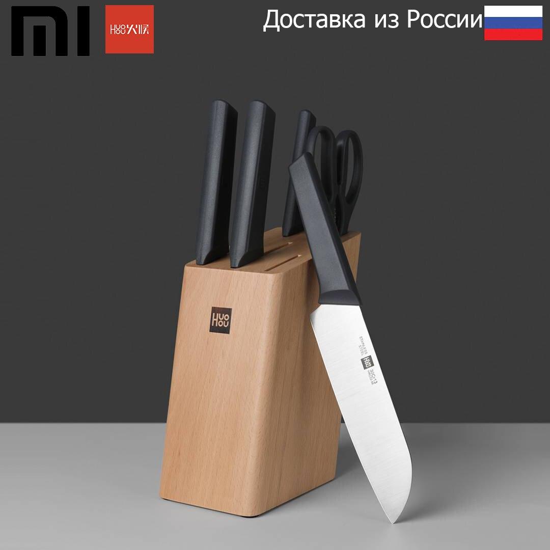 Набор ножей Xiaomi Huo Hou Fire Kitchen Steel Knife Set с подставкой (6 предметов) Наборы ножей    АлиЭкспресс