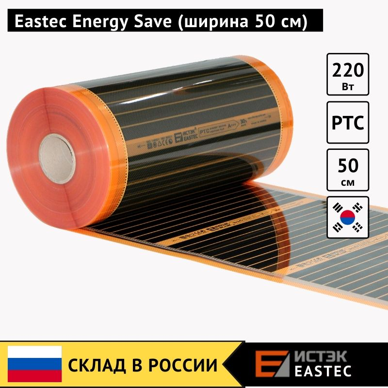 EASTEC Energy Save PTC-Korean Infrared Underfloor Heating With Self-regulation Electric Heating Film For Laminate Mat 220 W